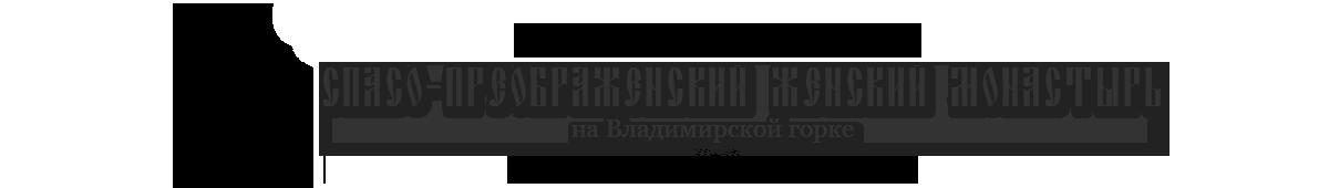Чебоксарский женский монастырь